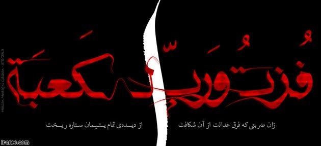 تسلیت شهادت امام علی ایام لیله القدر همراه با متن