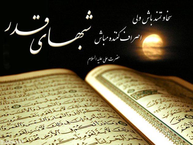 نماز شب قدر را چگونه بخوانیم؟نماز شب قدر نوزدهم