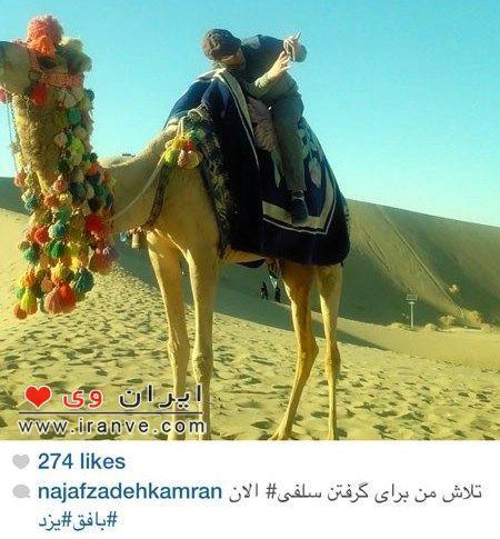 عکس سلفی کامران نجف زاده سوار بر شتر در بیابان های بافق یزد