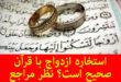 استخاره برای ازدواج صحیح و درست است؟