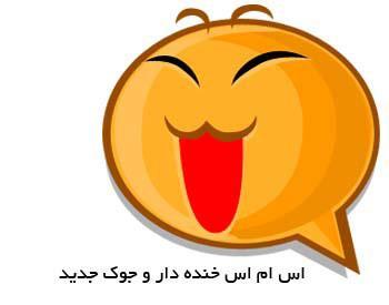 اس ام اس خنده دار و جالب فروردین ۹۴
