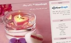 قالب زیبا و عاشقانه شمع برای بلاگفا
