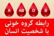 رابطه شخصیت با گروه خونی