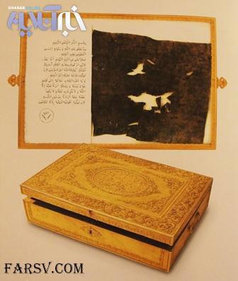 تصاویری از نامه های پیامبر اکرم