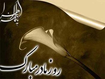 روز مادر1394, روز زن1394, تاریخ روز مادر