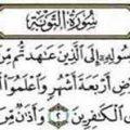 چرا سوره توبه بسم الله ندارد, سوره توبه, معنی سوره توبه