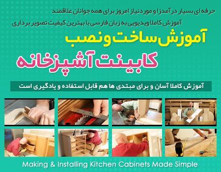 آموزش ساخت کابینت و نصب کابینت حرفه ای