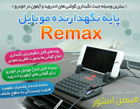 پایه نگهدارنده موبایل Remax
