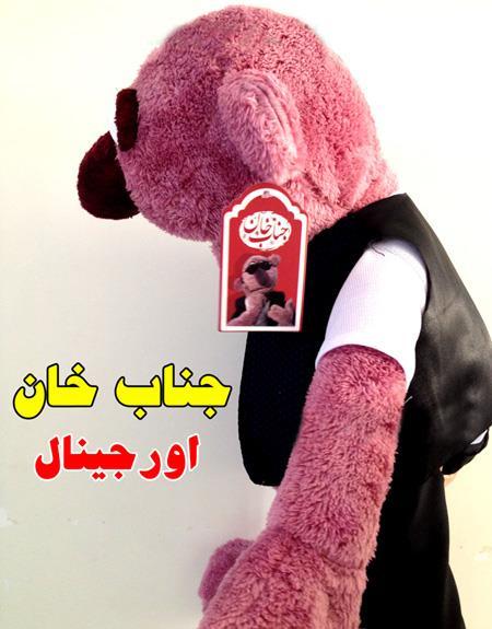 عروسک جناب خان اورجینال با ۲ سایز کوچک و بزرگ