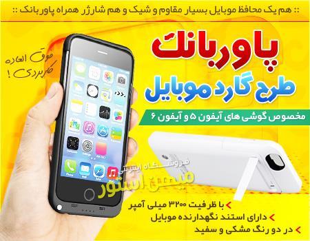 خرید اینترنتی پاوربانک طرح گارد موبایل