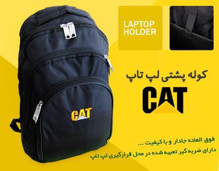 خرید اینترنتی کوله پشتی لپ تاپ مارک کت CAT