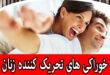 خوراکی تحریک کننده زنان افزایش میل جنسی