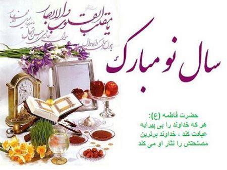 تبریک عید نوروز, تصاویر تبریک عید نوروز