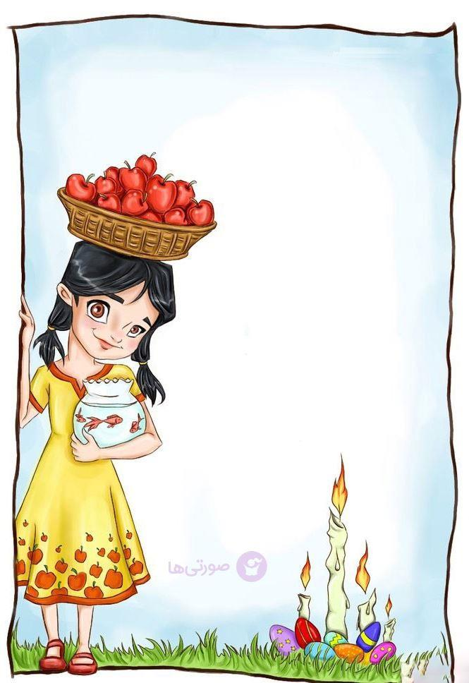 عکس پروفایل برای عید نوروز