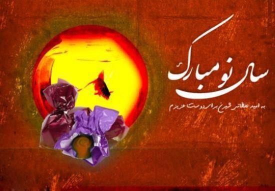 کارت تبریک عید نوروز،کارت تبریک عید نوروز 93،کارت تبریک عید
