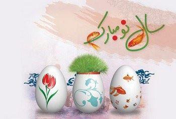 کارت پیتال عید نوروز