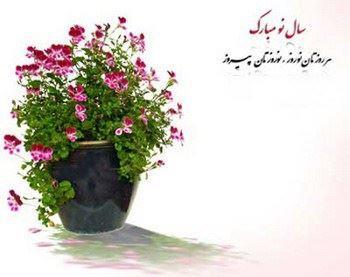 جملکس های تبریک عید نوروز 96
