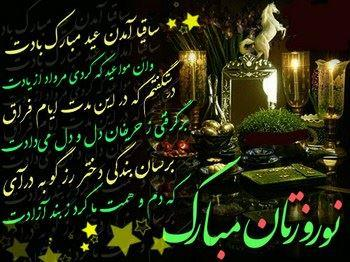 عکس نوشته تبریک عید نوروز 96 + کارت پستال تبریک عید نوروز