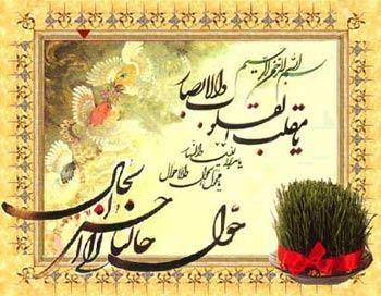 عید نوروز,فلسفه عید نوروز,علل پیدایش جشن نوروز,جشن نوروز,مراسم عید نوروز در ایران باستان
