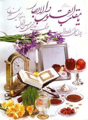 عید نوروز, آداب عید نوروز, نوروز در دیگر کشورها