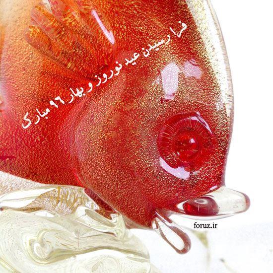 عکس عید نوروز 96، عکس نوشته تبریک عید نوروز 96، عکس نوشته نوروز و بهار 96