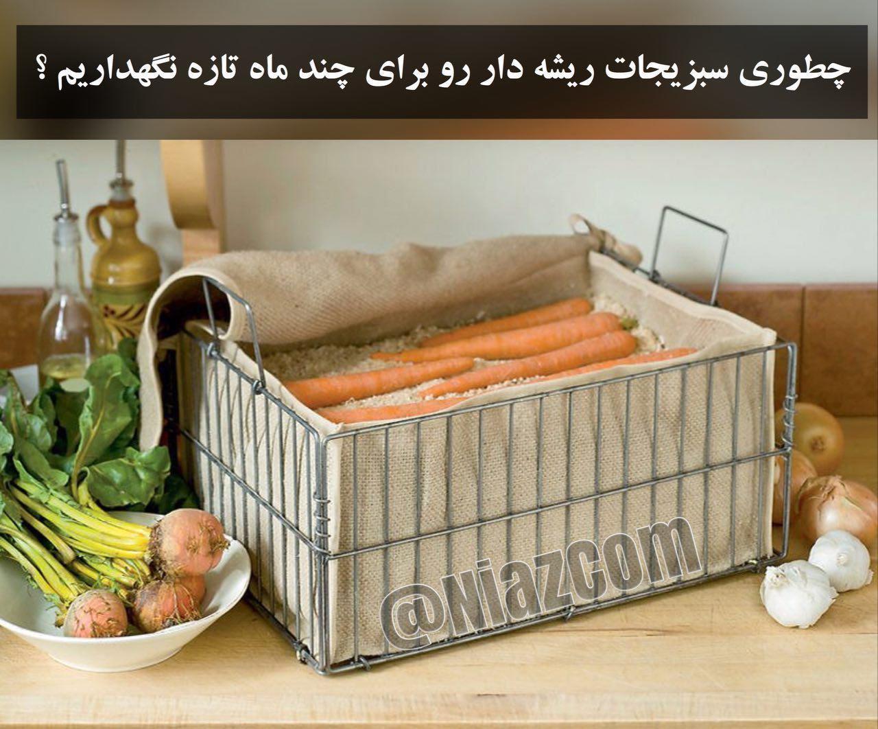 تازه نگهداشتن میوه و سبزیجات