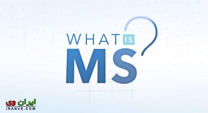 ام اس MS چیست و چه کسانی به آن مبتلا می شوند؟