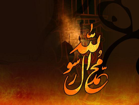 عکس نوشته محمد رسول الله