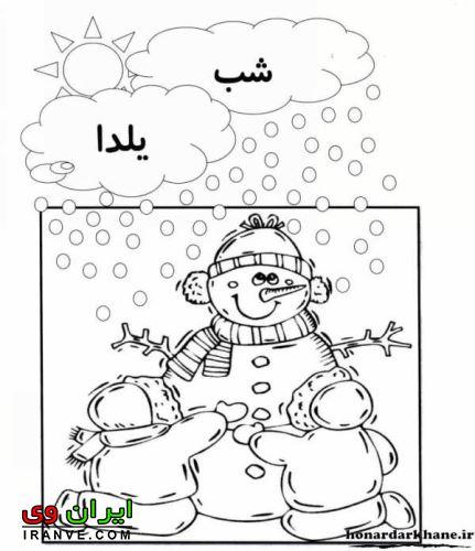 نقاشی شب یلدا برای رنگ آمیزی کودکان