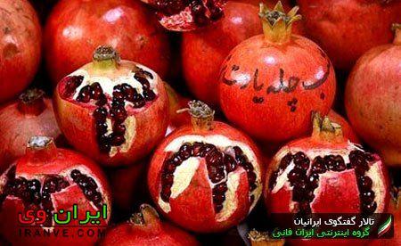Decoration-pomegranate-night-Yalda-for-bride (6)