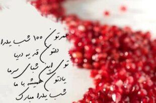 شعر شب یلدا سهراب سپهری
