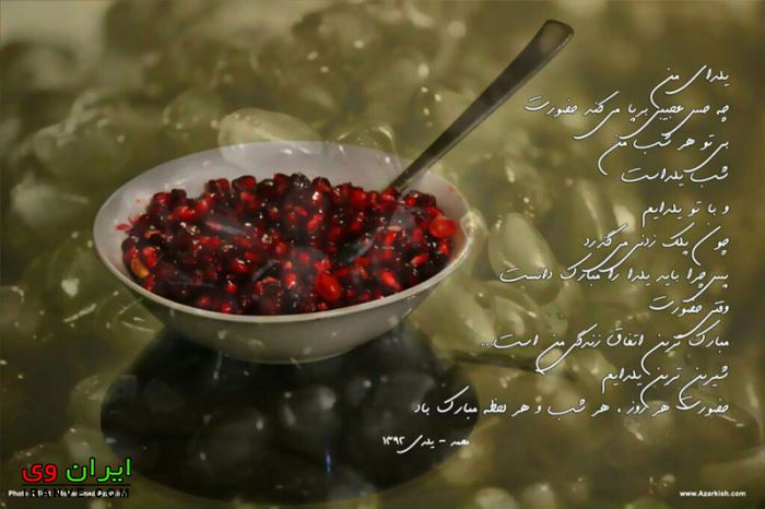زیباترین شعر شب یلدا و طولانی ترین شب سال
