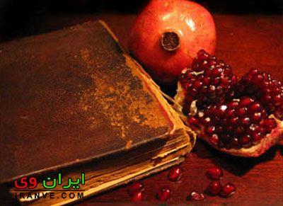 شعر انار دانه کرده برای شب یلدا