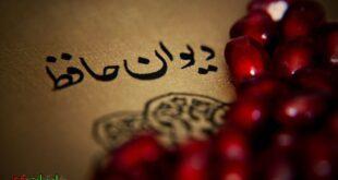 شعر شب یلدا در مورد فال حافظ
