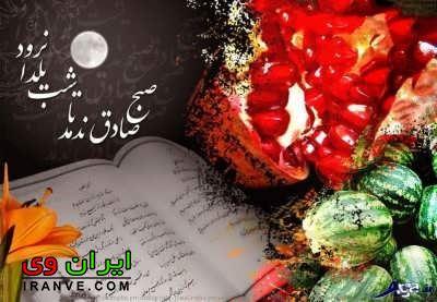 شعر در مورد شب یلدا و عاشق و معشوق