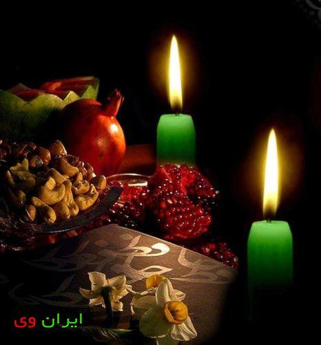 اس ام اس تبریک شب یلدا عاشقانه برای همسر