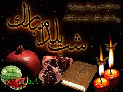 اس ام اس تبریک شب یلدا عاشقانه برای دوست دختر و دوست پسر