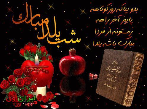 عکس پروفایل شب یلدایی