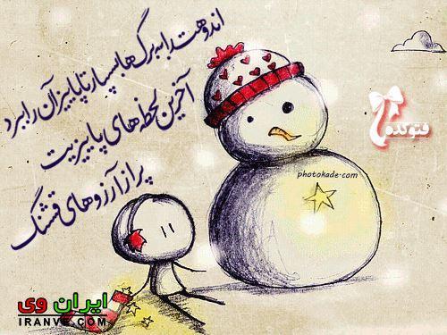 عکس پروفایل واسه شب یلدا