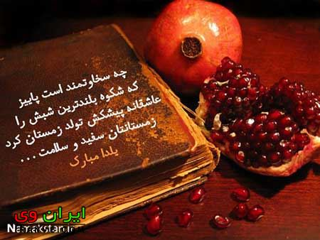 عکسهای شب یلدا برای پروفایل
