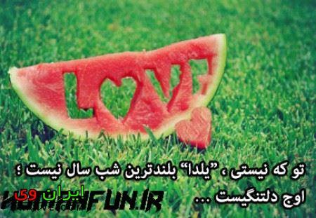 عکس پروفایل مخصوص شب یلدا