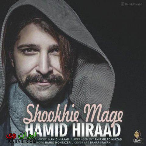 بیوگرافی حمید هیراد خواننده