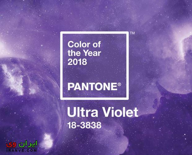 رنگ بنفش رنگ سال 2018