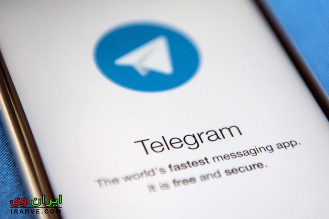 فیلتر شدن تلگرام 97