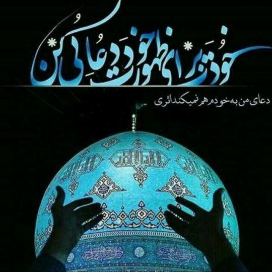 عکس پروفایل امام زمان و نوروز