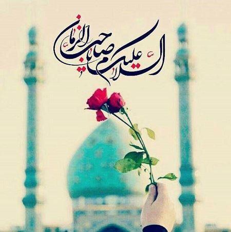 عکس پروفایل امام زمان و عید نوروز