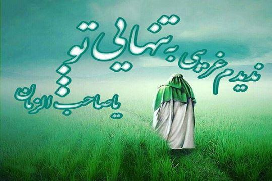 عکس های امام زمان برای پروفایل