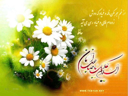 عکس نوشته امام زمان پروفایل