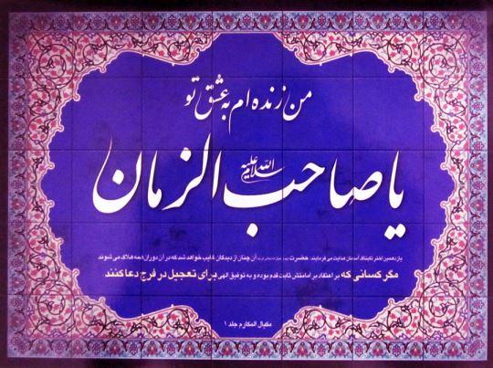 عکس زیبای پروفایل امام زمان