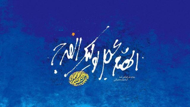 عکس نوشته های تولد امام زمان